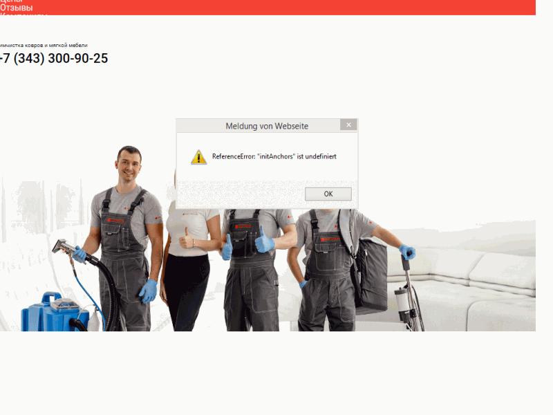 Чистота 96 Химчистка в Екатеринбурге