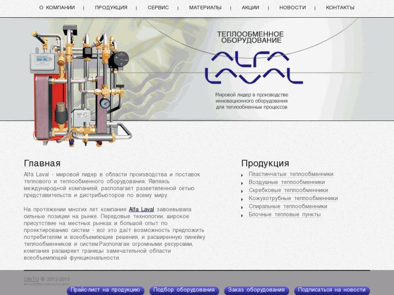 Теплообменное оборудование альфа лаваль цена отзывы печь камин с теплообменником бавария отзывы