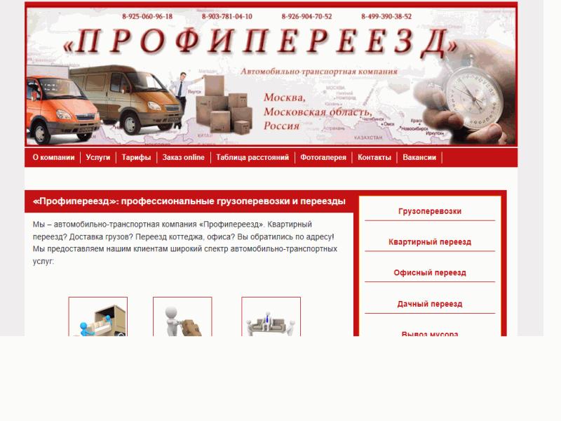 ГРУЗОПЕРЕВОЗКИ МОСКВА И МОСКОВСКАЯ ОБЛАСТЬ - atk-profipereezd.ru