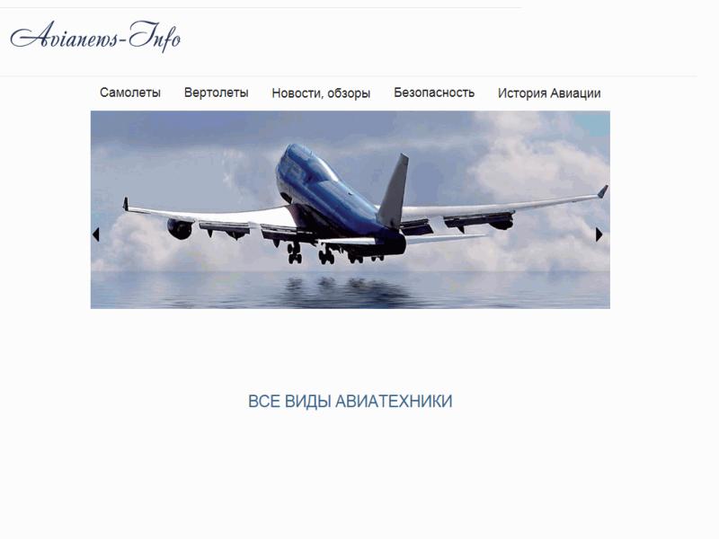 Авиационный каталог Avianews-Info