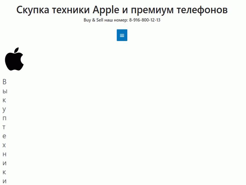 Скупка техники Apple и элитных телефонов
