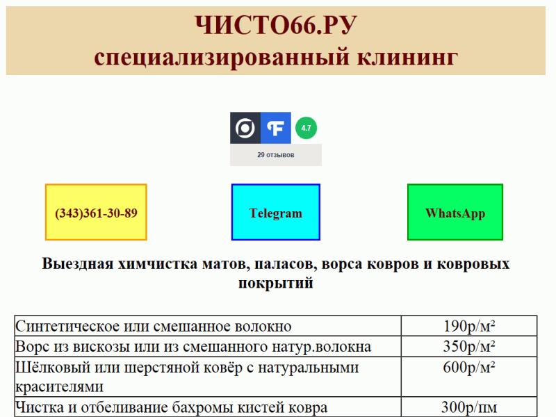 Чисто66. ру - специализированная клининговая компания