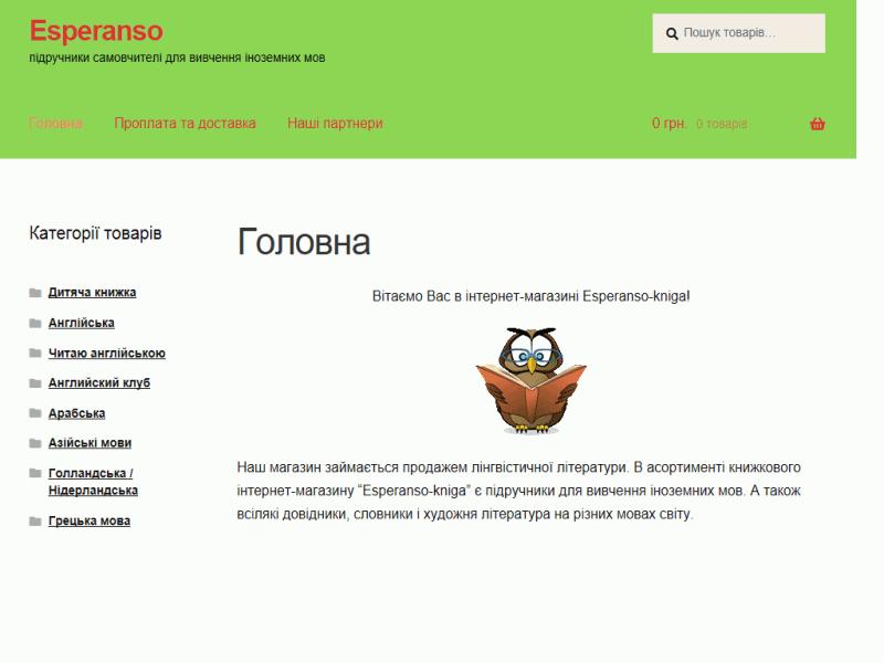 Интернет-магазин «ESPERANSO-KNIGA» - esperanso-kniga.com.ua