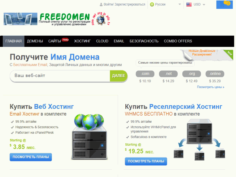 Сервис регистрации международных доменных имен