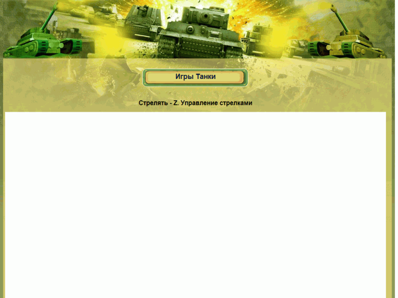 World of tanks amway921 mod