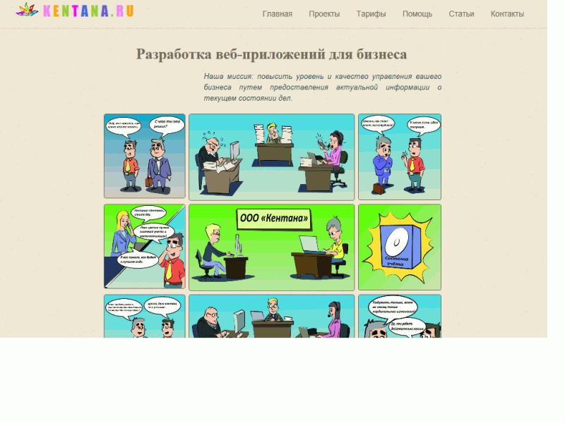 Автоматизация бизнеса в Санкт-Петербурге и по всей России