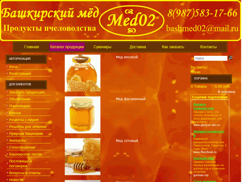 Продажа натурального башкирского мёда - med02.ru