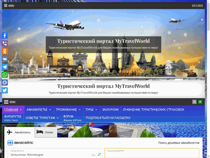 Туристический портал - mytravel-world.ru