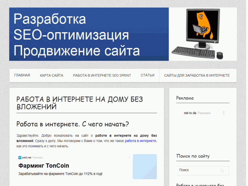 Работа в интернете на дому без вложений - proseosprint.ru