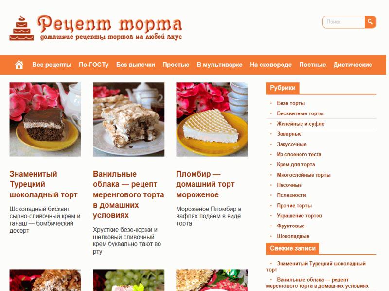 рецепты тортов вкусных и недорого #9