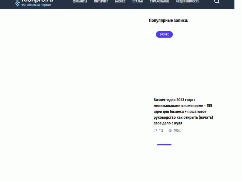 RichPro. ru - Бизнес-журнал для начинающих
