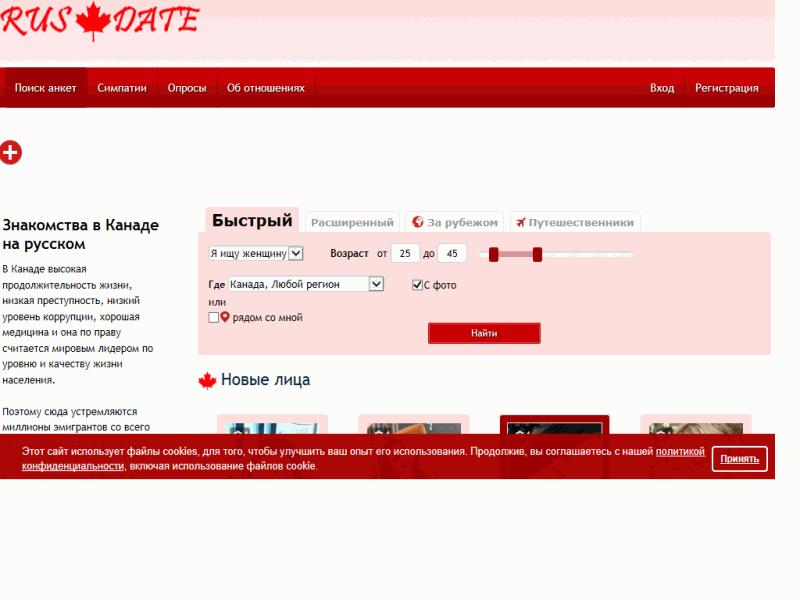 Сайт знакомств русский официальный отзывы тендер