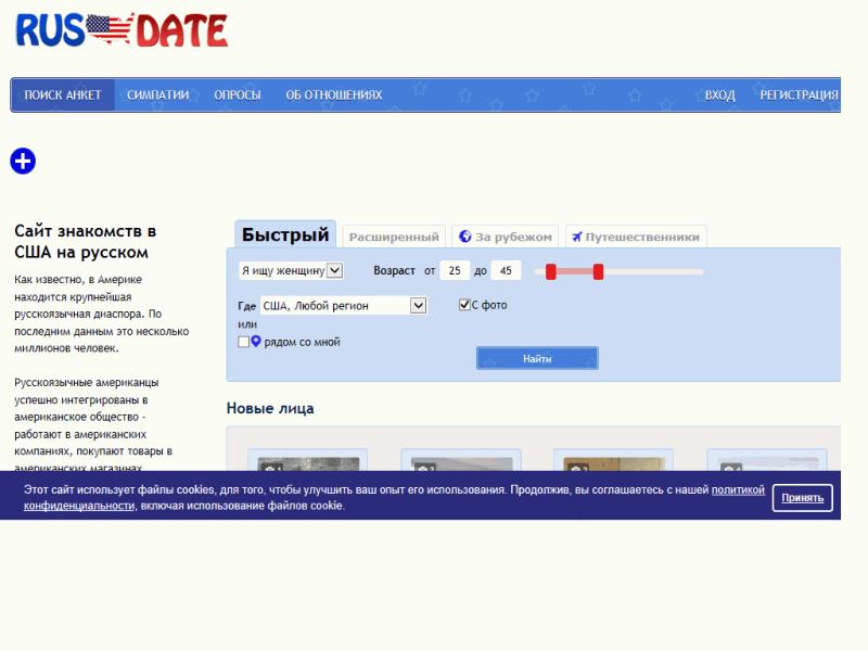 Регистрация в знакомство с американцем