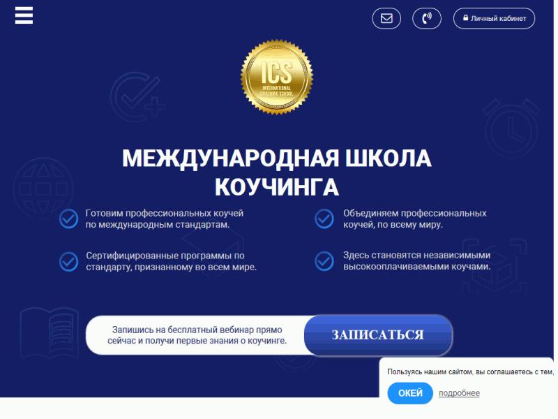 School Coach - Обучение лайф коучингу онлайн.