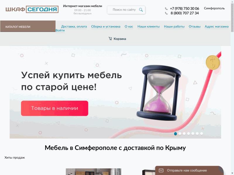 Шкаф Сегодня Интернет Магазин Симферополь Каталог Товаров