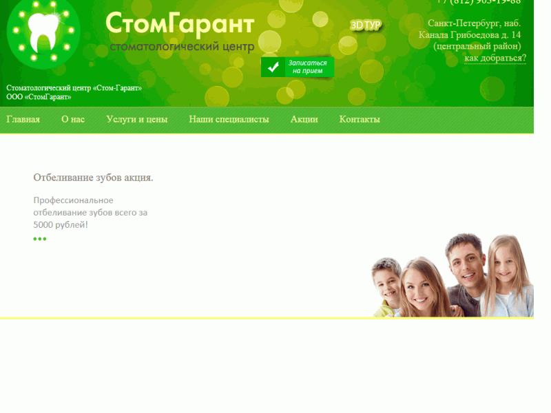 Стом-Гарант: имплантация, брекеты, лечение зубов и дёсен в Санкт-Петербурге.