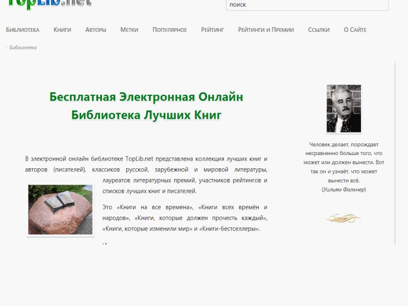 Бесплатная Электронная Онлайн Библиотека Лучших Книг - toplib.net