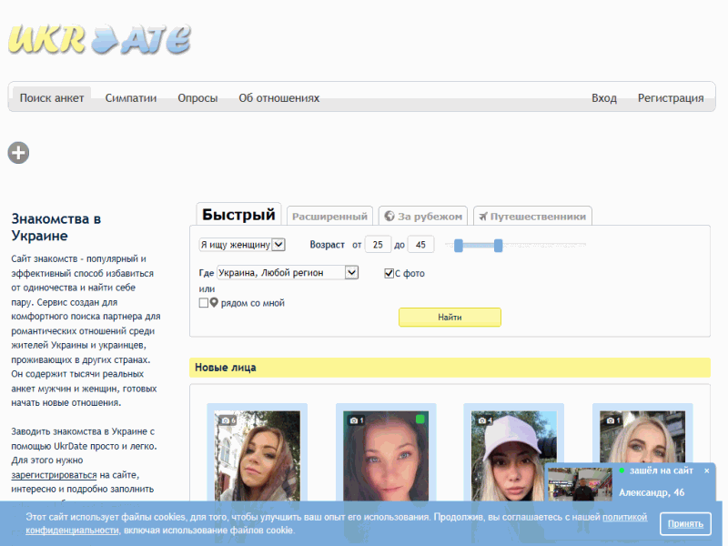 Знакомст на украине сайты