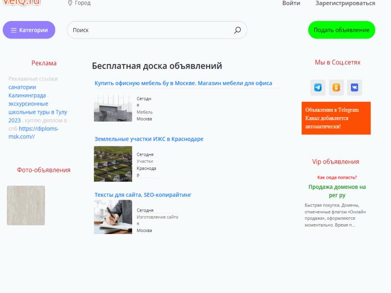 Информационный портал, Доска объявлений. VelQ. ru
