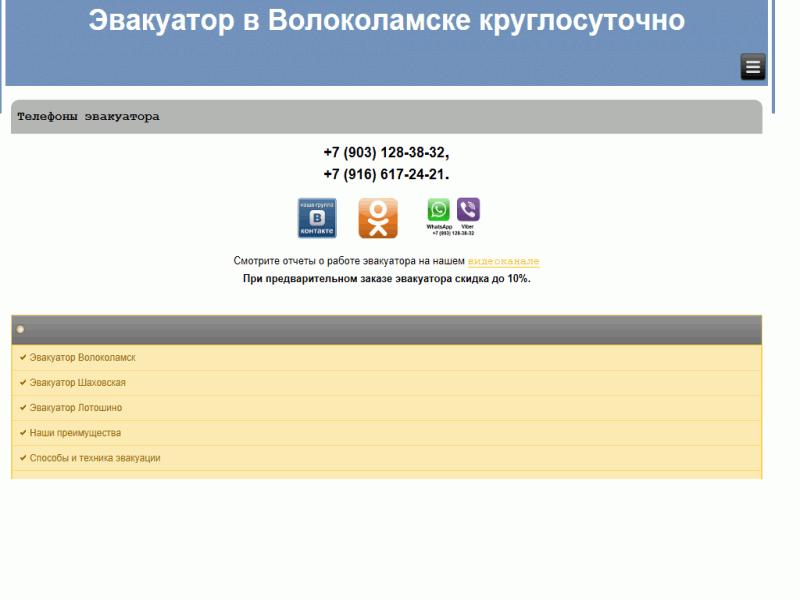Эвакуатор Волоколамск Шаховская Лотошино Зубцов - volok-evakuator.ru
