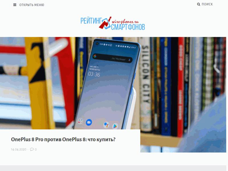 Рейтинги смартфонов - wire-phones.ru