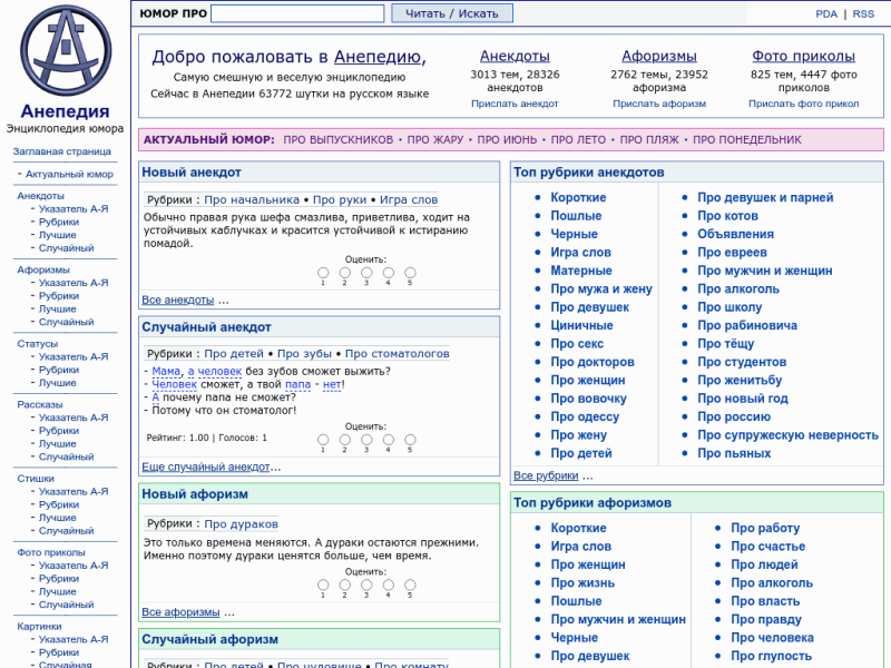 Анепедия - энциклопедия юмора - www.anepedia.org