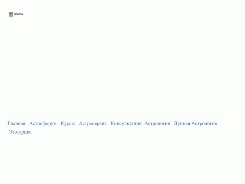 Эзотерика. Астрология. Психология. Фэн-шуй.
