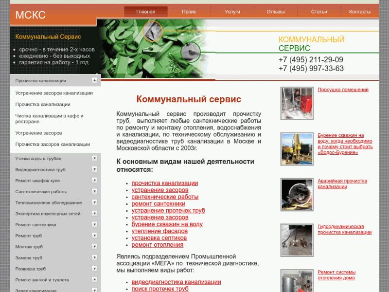 Сайт коммерческой канализационной компании МСКС.