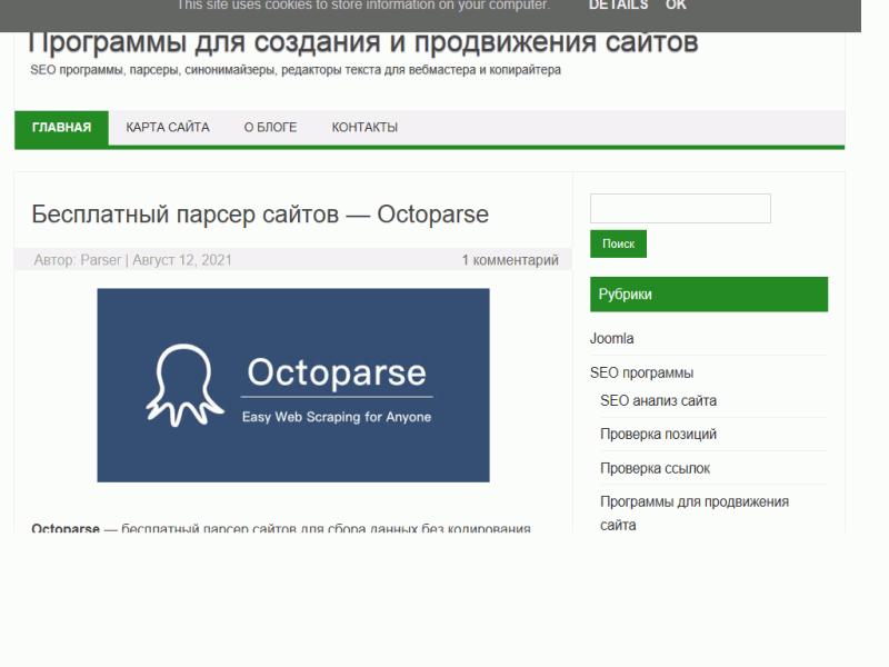 Программы для создания и продвижения сайтов