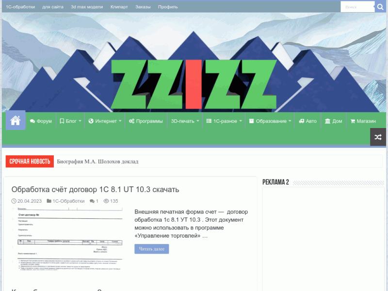 Zzizz БлогДмитрияН - zzizz.ru