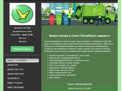 Вывоз строительного мусора в Санкт-Петербурге и области