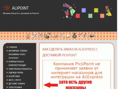 Как сделать заказ на Aliexpress c доставкой PickPoint - alipoint.ru