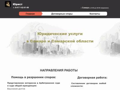 Юридические услуги в Самаре и Самарской области