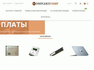 Интернет Магазин ComplektComp – компьютерные комплектующие новые и б. у в Донецке - complektcomp.ru