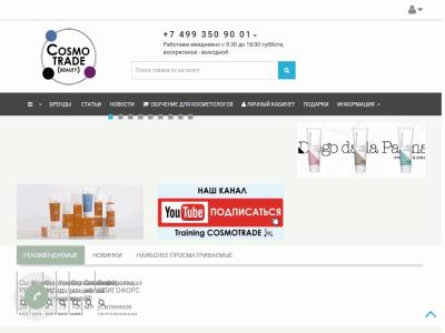 Cosmotrade - официальный дистрибьютор профессиональной косметики - cosmo-trade.ru
