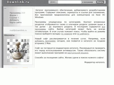 Каталог ссылок на программы для Windows