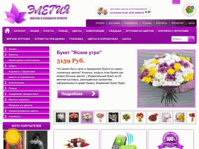 Салон Цветов и Сувениров Элегия - свадебные букеты недорого