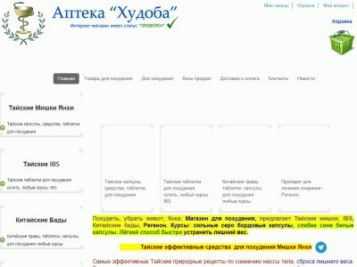 Где купить Тайские таблетки для похудения помогают похудеть убрать живот