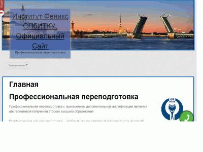 Институт Феникс СПбИТКУ