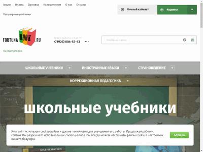 FortunaBook - продажа учебников, словарей, самоучителей по иностранным языкам. - fortunabook.ru