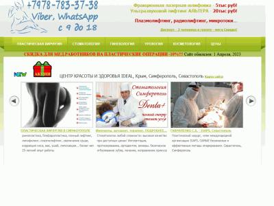 Пластическая хирургия, стоматология, гинекология, урология и эстетическая косметология Украина - idealcrimea.info