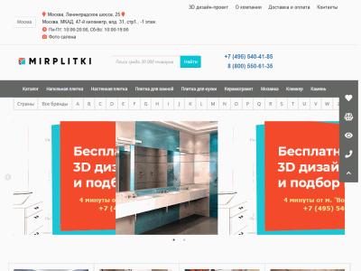 Мир плитки - керамическая плитка, керамогранит, натуральный камень - mirplitki.ru