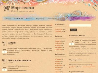 Море смеха - на гребне перлов - moresmeha.ru