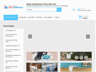 Интернет-магазин хозяйственных и бытовых товаров Мосунивермаг. ру - mosunivermag.ru