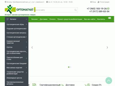 Интернет-магазин и салон ортопедических товаров в г. Москве - orto-magnat.ru