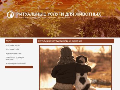 Ритуальные услуги для животных в Москве и МО - ritualzoo.okis.ru