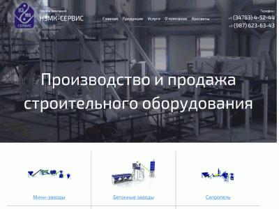Производство и продажа строительного оборудования