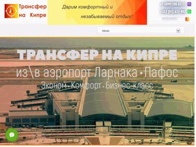 Трансфер на Кипре - taxi-cyprus.ru