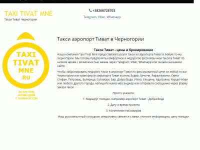 Такси Тиват в Черногории - цены и заказ на русском языке