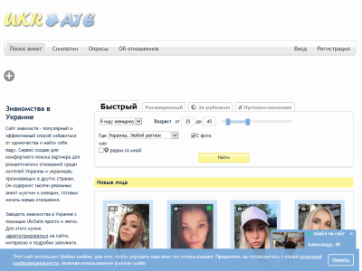 Знакомства в Украине - ukrdate.net